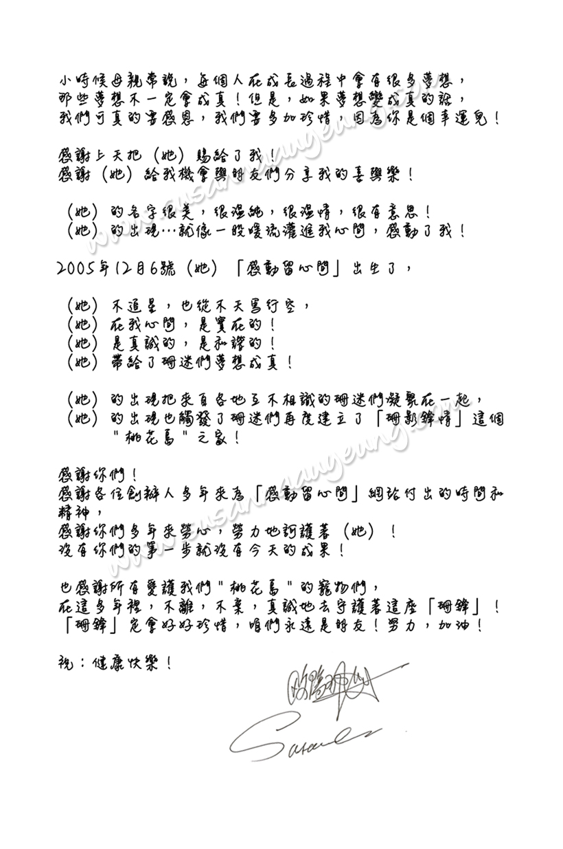 Letter from Au Yeung Pui Shan